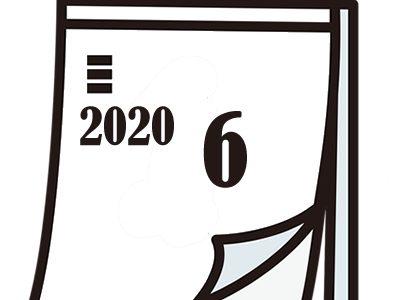 2020年6月7月開始講座日程