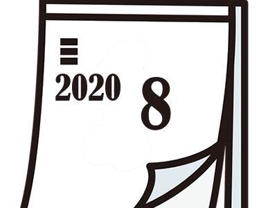 2020年8月開始講座日程