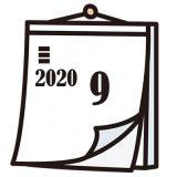 2020年9月開始講座日程