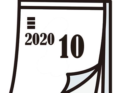 2020年10月開始講座日程