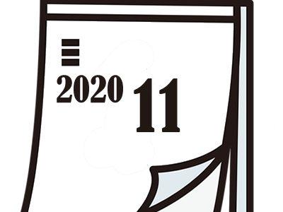 2020年11月開始講座日程
