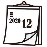 2020年12月開始講座日程