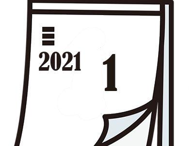2021年1月開始講座日程