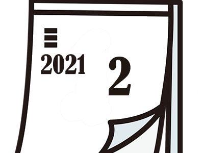 2021年2月開始講座日程