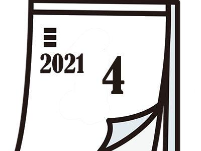 2021年4月開始講座日程
