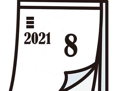 2021年8月開始講座