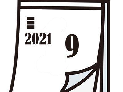 2021年9月開始講座